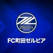 町田が3コーチの就任を発表…フィジカルコーチには34歳の松本純一氏