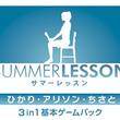 「サマーレッスン:ひかり・アリソン・ちさと 3 in 1 基本ゲームパック」が2018年2月22日に発売決定。登場ヒロイン3人の基本ゲームパックを収録