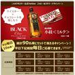 「ブラックニッカ」ブランド×森永チョコレートのコラボ企画実施