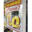 旧モデルの処分価格はオトク?「一括0円」投げ売りiPhone7に気をつけろ!
