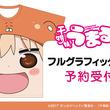 『干物妹!うまるちゃんR』のフルグラフィックTシャツの受注を開始!!アニメ・漫画のオリジナルグッズを販売する「AMNIBUS」にて