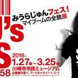 みうらじゅんの大規模展覧会、川崎市市民ミュージアムで開催 『MJ's FES みうらじゅんフェス!マイブームの全貌展 SINCE 1958』