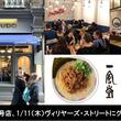 一風堂、ロンドンに3号店をグランドオープン!