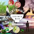 沖縄を知った気になっている人必見!沖縄の「食」を五感で楽しめる公式サイト公開。沖縄県民に聞いた沖縄のオススメランキングも発表!食べ物の1位は意外にも「ゆし豆腐」…!?