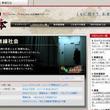 """NHKスペシャル『無縁社会』に出たニコニコ生放送ユーザーが語る""""演出への違和感"""""""