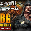 「PLAYERUNKNOWN'S BATTLEGROUNDS」DMM GAMES公式大会「PUBG JAPAN SERIES」αリーグ予選出場チーム決定