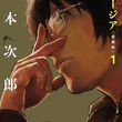 松本次郎「フリージア」が愛蔵版で復刻、敵討ち執行代理人の暗躍を描く