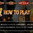 「ドラゴンズクラウン・プロ」,冒険の予備知識を確認できる「HOW TO PLAY」ページを公開。ゲームマスターボイス全14種の試聴も