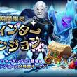 『セブンナイツ(Seven Knights)』 期間限定「ウインターダンジョン」登場! 進化・経験ダンジョンが24時間オープン!