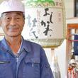 酒造りの国・新潟を支える杜氏 その歴史と誇りを思い起こさせる『よしかわ杜氏の郷』