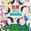 テレビアニメーション「おそ松さん」とのコラボレーション宴会を開催いたします!