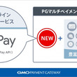 GMOペイメントゲートウェイ:「PGマルチペイメントサービス」でGoogleのオンライン決済サービス「Google Pay API」を1月末から提供開始