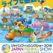 【JAF東京】釣り好き熱視線!ジャパンフィッシングショー2018にJAFブース出展