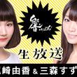 声優事務所「響」の公式ファンクラブ『ヒビキファンクラブ』ニコニコチャンネルで開設決定!!