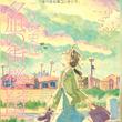 これは楽しみ!「この世界の片隅に」原作者こうの史代の「夕凪の街 桜の国」がドラマ化決定