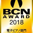 日本国内販売シェアNo.1を達成!「BCN AWARD 2018」電子ピアノ及びDTM関連機器部門においてコルグが最優秀賞を受賞。