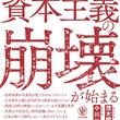 """資本主義の限界が見えてきた! """"エントロピー""""を軸に経済システムを解き明かす、未来を見通すための1冊"""