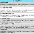 京都市「元白川小学校(元粟田小学校)跡地活用」 契約候補事業者としての選定について