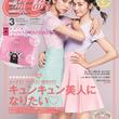 """E-girlsツインタワーの楓&佐藤晴美、「CanCam」表紙で""""8頭身""""共演!"""