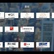 「テレビ東京ビジネスオンデマンド」 が大画面で楽しめる!FIRE TV/Android TV(TM)/Apple TV 高画質でサービス開始