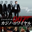 ジェームズ・ボンド 007「カジノ・ロワイヤル」in コンサート 開催決定!大迫力の生演奏と巨大スクリーンの映像で、ジェームズ・ボンドが躍動する!