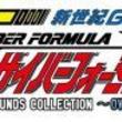 『新世紀GPXサイバーフォーミュラ』OVAシリーズがBDBOX化