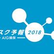 「リスク予報2018 presented by AIG損保」