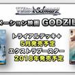 アニメーション映画『GODZILLA』がヴァイスシュヴァルツに参戦決定!