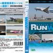 """【飛行機ファン垂涎!】成田空港グループのGPAだから撮れた。滑走路の至近距離から撮影した至極の航空DVD・BDをAmazonで販売!監修はあのギネス記録の""""チャーリィ古庄""""氏。"""