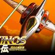 『INFINOS 外伝』がSteamにて配信開始、1990年代への憧れが溢れるアーケード風横スクロールシューティングゲーム