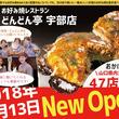 2月13日(火)山口県宇部市に「どんどん亭」がオープン