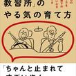【生徒数29%増、事故率52%減】1万人以上をほめて伸ばした三重県の大人気教習所の「ほめるメソッド」公開!