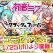 『クラッシュフィーバー』x『初音ミク』コラボ第3弾を1月25日より開催!