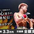 キックボクシングイベント「KNOCK OUT」でキックボクシング界の神童 那須川天心の試合を間近でTwitter生配信するスタッフを大募集!!