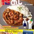 海上自衛隊の「最高機密」大公開!日本を守る最強レシピ集『艦めし』
