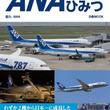 ロゴカラーの濃いブルーの由来は? 就職するには?『 ANA200のひみつ』(ぴあ)発売 ~企業、路線、機材、サービス、仕事、歴史、トリビアの全7章にわけて紹介~
