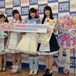 「プリ☆チャン」発表会で林鼓子と久保田未夢、かんあきとフォロチケ交換