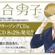 キャラソンCDで『ゆるゆり』をカバー!ドラマCD同時発売決定『百合男子』の明日はどっち!?