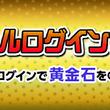 『ドラゴンズドグマ オンライン』最大で「6黄金石」などが貰える「スペシャルログインボーナス」を開催!