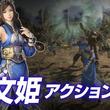 『真・三國無双8』蔡文姫や韓当、孟獲ら、5人の武将アクション動画を公開