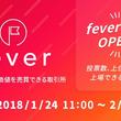コミュニティの価値を売買できる取引所「fever」の開設に向け、上場コミュニティの投票をスタート!