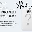 求ム、画家X!「本づくりプロジェクト」で絵師大募集!!