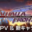 主題歌は日高里菜!「ヴァルハラフロント」最新ゲームPV公開!