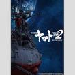 「宇宙戦艦ヤマト2202」第4章が公開!オールドファンが感涙必至の理由とは?