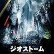 リアル異常気象を体感せよ!『ジオストーム』4DX版、大ヒット公開中!
