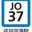 成田空港駅は「JO37」 千葉~成田空港間に駅ナンバリング導入 JR東日本