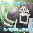 アニメ化目指す「IT'S MY LIFE」PV公開、キャストは稲田徹&五十嵐裕美