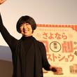 """宮本信子、おかっぱ頭の""""マルサの女""""スタイルで登場!「伊丹映画はちゃんと残っています」"""
