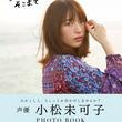 人気声優・小松未可子の最新フォトブック『小松未可子フォトブック ちょっとそこまで』1月26日(金)発売!