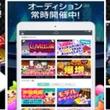 (株)W TOKYO、動画配信アプリ収益ランキング 日本No.1(※)「SHOWROOM(ショールーム)」のリワード広告販売契約を締結